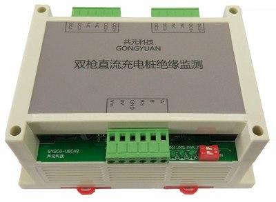电动汽车直流充电设备专用对地绝缘监测模块(双枪)